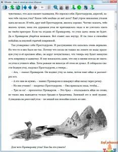 Руне Белсвик. Простодурсен. Зима от начала до конца. рис. 4