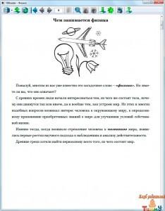 С.В. Каплун. Физика. рис. 2
