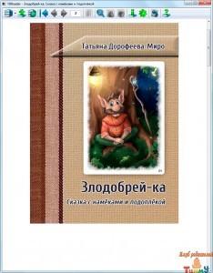 Татяна Дорофеева-Миро. Злодобрей-ка (Сказка с намёками и подоплёкой) рис. 1