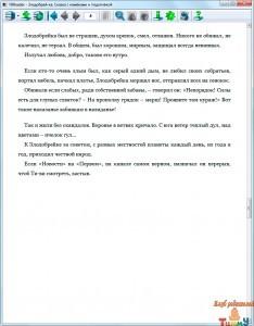 Татяна Дорофеева-Миро. Злодобрей-ка (Сказка с намёками и подоплёкой) рис. 4