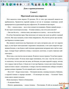 Валерий Гусев. Большая книга приключений с привидениями. рис. 2