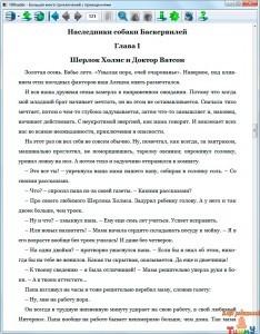 Валерий Гусев. Большая книга приключений с привидениями. рис. 3