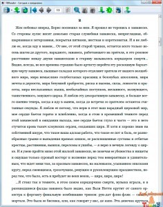 Виктор Драгунский. Сегодня и ежедневно. рис. 4