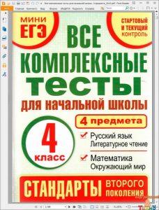 Все комплексные тесты для началной школы - 4 предмета. рис. 1