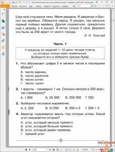Все комплексные тесты для началной школы - 4 предмета. рис. 2