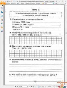 Все комплексные тесты для началной школы - 4 предмета. рис. 4