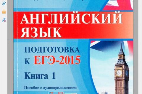 Английский язык. Подготовка к ЕГЭ-2015. Книга 1. рис. 1
