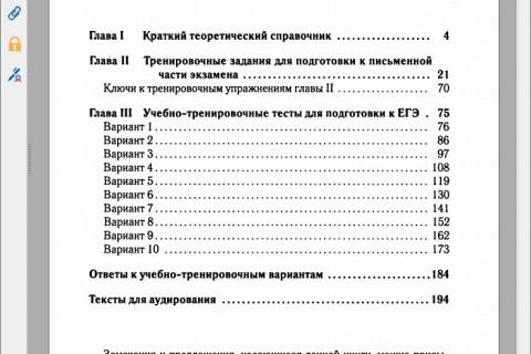 Английский язык. Подготовка к ЕГЭ-2015. Книга 1. рис. 2