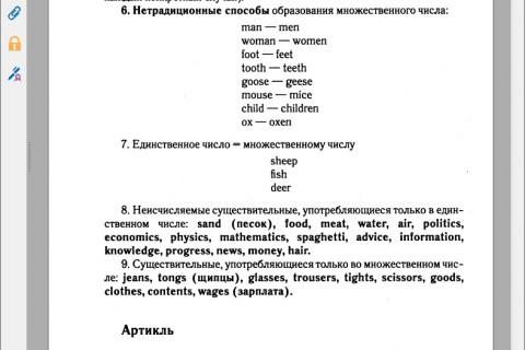 Английский язык. Подготовка к ЕГЭ-2015. Книга 1. рис. 4