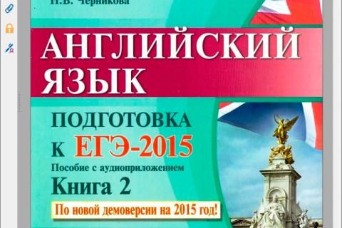 Английский язык. Подготовка к ЕГЭ-2015. Книга 2. рис. 1