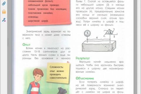 Артем Проневский. Удивительные опыты с электричеством и магнитами. рис. 3