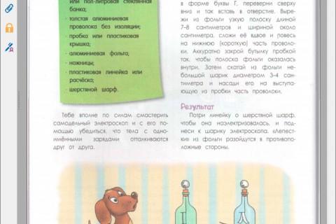 Артем Проневский. Удивительные опыты с электричеством и магнитами. рис. 4