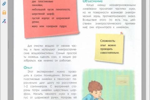 Артем Проневский. Удивительные опыты с электричеством и магнитами. рис. 5