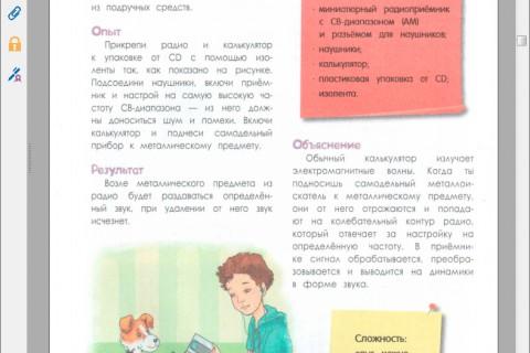 Артем Проневский. Удивительные опыты с электричеством и магнитами. рис. 6