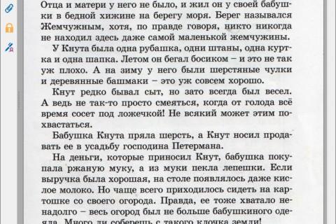 """Сакариас Топелиус, Петер Кристен Асбьёрсен """"Дудочка удачи"""" (PDF)"""