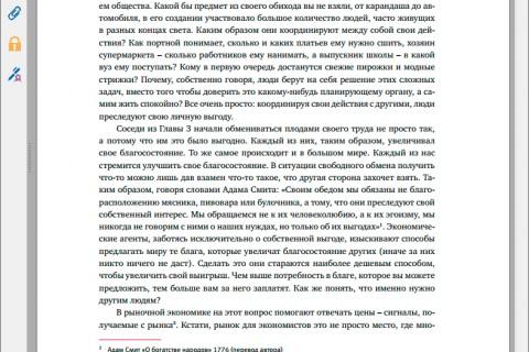 "Мария Бойко ""Азы экономики"" (PDF)"