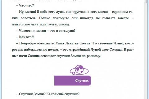Елена Качур. Увлекательная астрономия. рис. 3