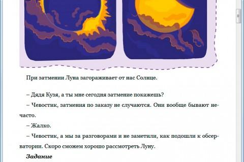 Елена Качур. Увлекательная астрономия. рис. 4