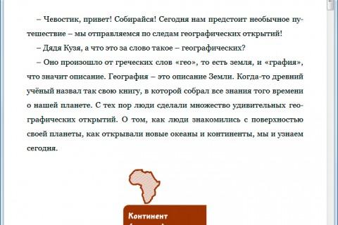 Елена Качур. Великие путешествия. рис. 2