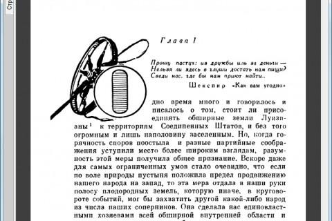 Избранные сочинения Джеймса Фенимора Купера рис. 4