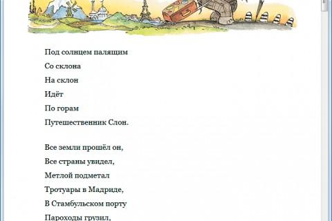 Лев Кузьмин. Дом с колокольчиком (сборник). рис. 2