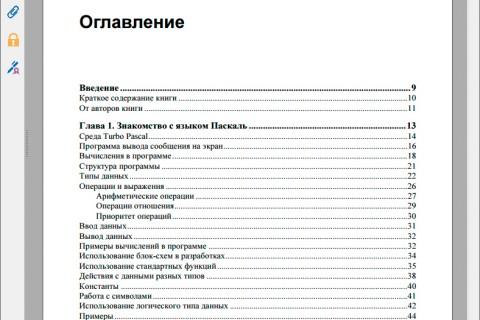 Паскаль для школьников. Подготовка к ЕГЭ. рис. 2