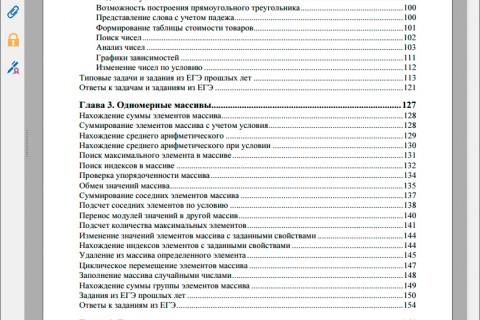 Паскаль для школьников. Подготовка к ЕГЭ. рис. 3