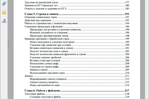 Паскаль для школьников. Подготовка к ЕГЭ. рис. 4