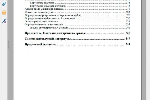 Паскаль для школьников. Подготовка к ЕГЭ. рис. 6
