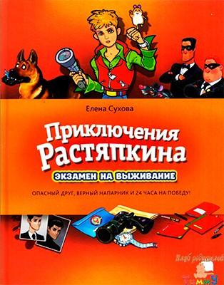 Приключения Растяпкина или экзамен на выживание. рис. 1