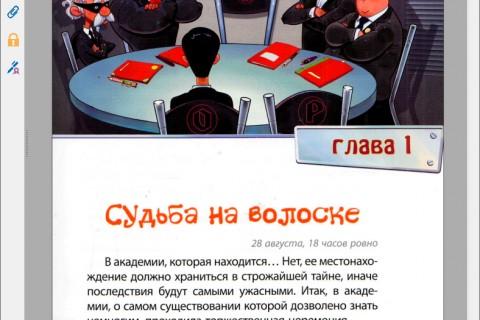Приключения Растяпкина или экзамен на выживание. рис. 2