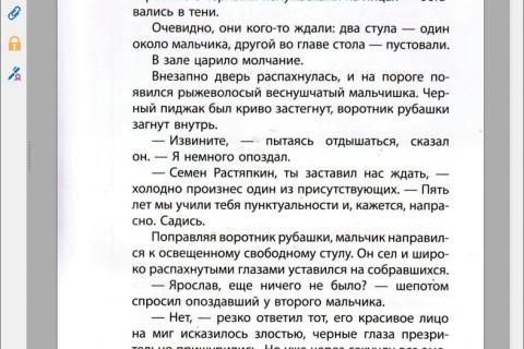 Приключения Растяпкина или экзамен на выживание. рис. 3
