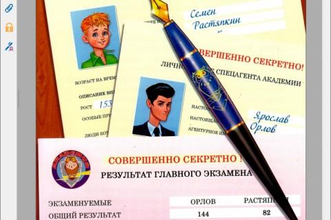 Приключения Растяпкина или экзамен на выживание. рис. 4
