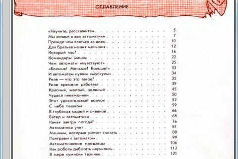 Простая автоматика. Рассказы об автоматике и автоматах-самоделках. рис. 2
