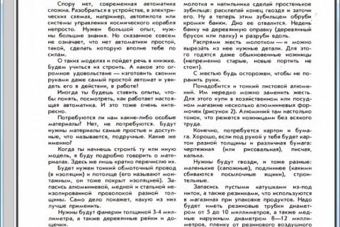 Простая автоматика. Рассказы об автоматике и автоматах-самоделках. рис. 3