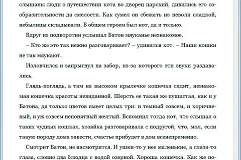 Татьяна Эдел. Приключения кота Батона. рис. 4
