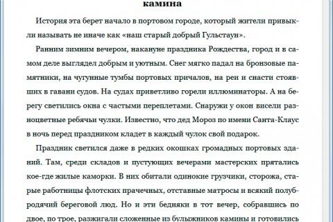В. Крапивин. Сказки капитанов. рис. 2