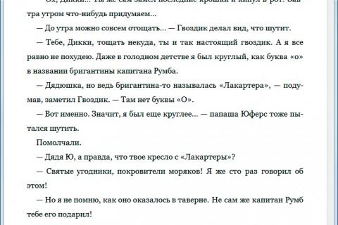 В. Крапивин. Сказки капитанов. рис. 3