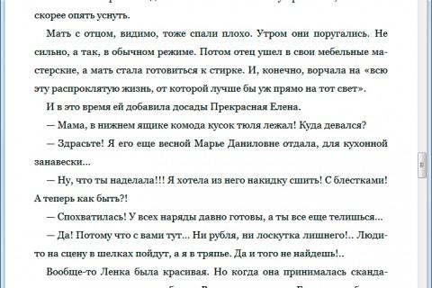 В. Крапивин. Сказки капитанов. рис. 4