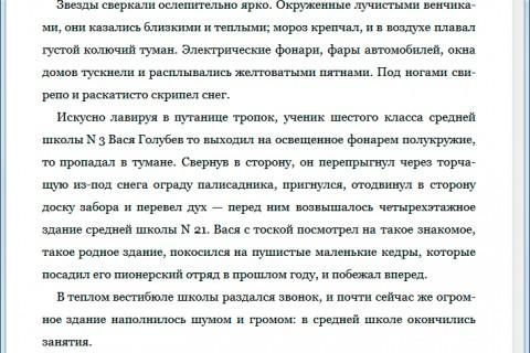 В. Мелентьев. Голубые люди розовой земли. рис. 2