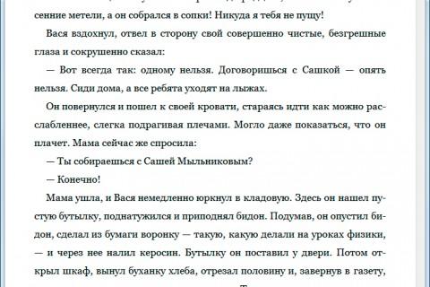 В. Мелентьев. Голубые люди розовой земли. рис. 3