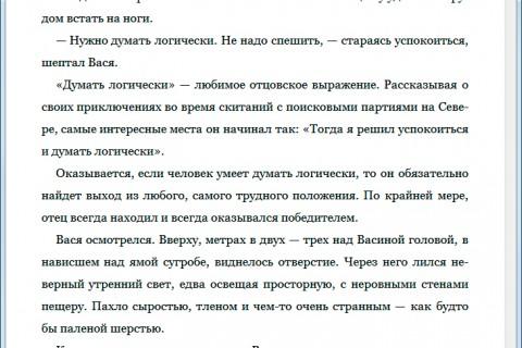 В. Мелентьев. Голубые люди розовой земли. рис. 4