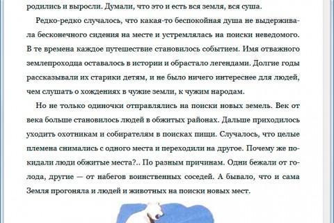 Анатолий Томилин. Как люди открывали свою землю. рис. 2
