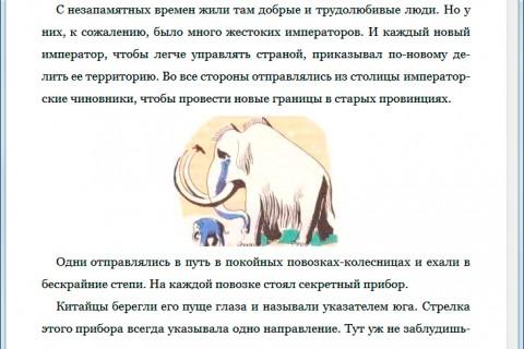 Анатолий Томилин. Как люди открывали свою землю. рис. 3
