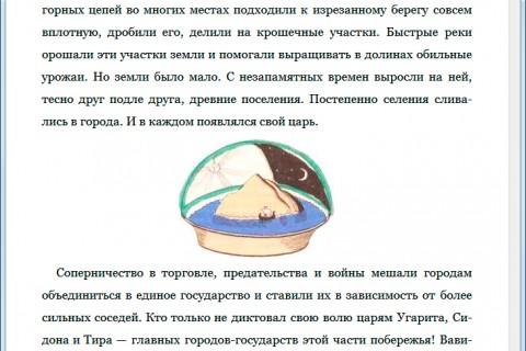 Анатолий Томилин. Как люди открывали свою землю. рис. 4