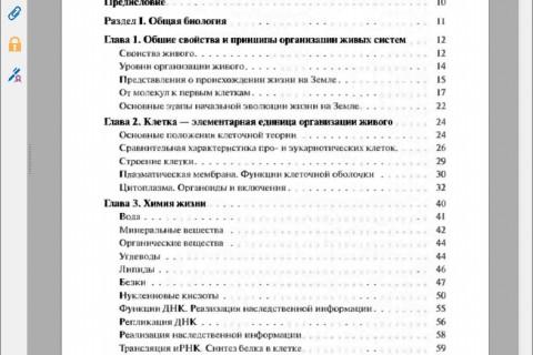 Биология для выпускников школ и поступающих в вузы. рис. 1