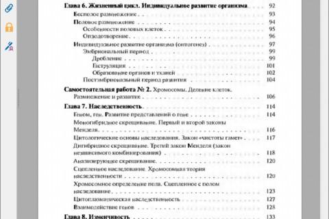 Биология для выпускников школ и поступающих в вузы. рис. 2