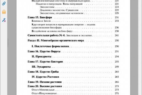 Биология для выпускников школ и поступающих в вузы. рис. 4