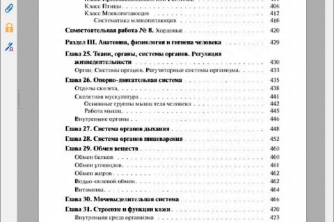 Биология для выпускников школ и поступающих в вузы. рис. 6