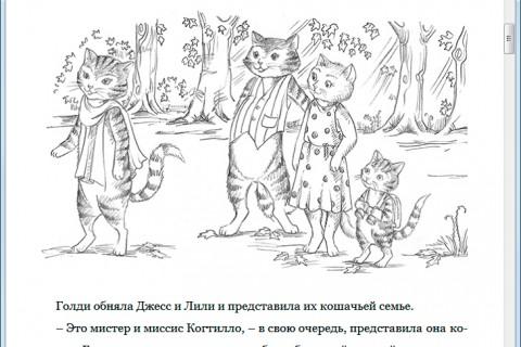 Дейзи Медоус. Котёнок Белла или Любопытный носик. рис. 3